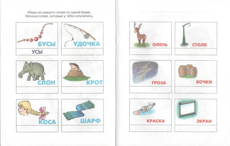 Иллюстрация 1 из 11 для Ожившие буквы. Учимся грамоте. Для детей 5-6 лет   Лабиринт - книги. Источник: Лабиринт