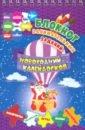 Блокнот занимательных заданий для детей 5-7 лет. Новогодний калейдоскоп. Игры, пазлы, лабиринты,