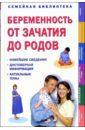 Беременность от зачатия до родов франц кайнер аннетте нольден беременность день за днем книга консультант от зачатия до родов