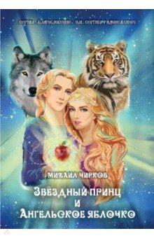 Звездный принц и Ангельское яблочко, Интернациональный Союз писателей, Сказки отечественных писателей  - купить со скидкой