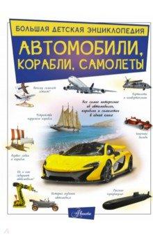 Автомобили, корабли, самолеты, Аванта, Наука. Техника. Транспорт  - купить со скидкой