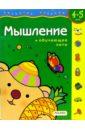 Мышление. Для детей 4-5 лет. (с обучающим лото) подготовка руки к письму для детей 4 5 лет с обучающим лото