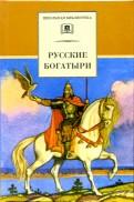 Русские богатыри. Былины, героические сказки