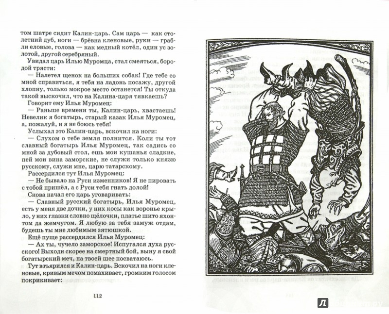 Иллюстрация 1 из 22 для Русские богатыри. Былины, героические сказки | Лабиринт - книги. Источник: Лабиринт