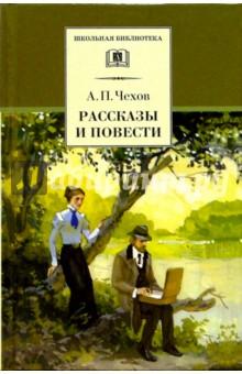 Рассказы и повести детская литература