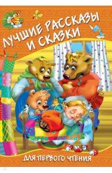 Купить Лучшие рассказы и сказки для первого чтения, Малыш, Сборники произведений и хрестоматии для детей