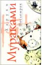Послемрак, Мураками Харуки