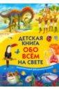 Обложка Детская книга обо всём на свете. Энциклопедия для дошкольников