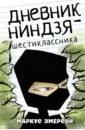 Обложка Дневник ниндзя-шестиклассника