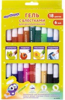 Купить Гель с блестками 18цв по 6 мл 662254, Brauberg, Сопутствующие товары для детского творчества