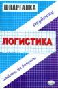 Анисимов Виталий Шпаргалка по логистике