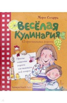 Купить Весёлая кулинария. 43 оригинальных рецепта, Русское слово, Детская кулинария