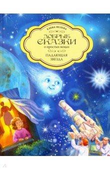 Купить Падающая Звезда, Добрые сказки, Сказки отечественных писателей