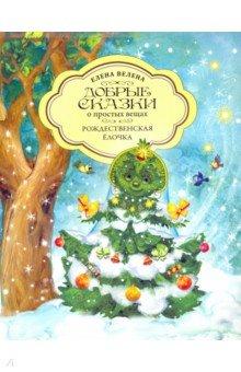 Купить Рождественская Ёлочка, Добрые сказки, Сказки отечественных писателей