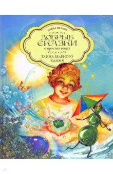 Купить Тайна Зеленого камня, Добрые сказки, Сказки отечественных писателей