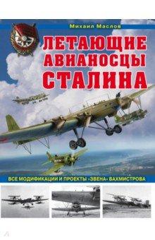 """Летающие авианосцы Сталина. Все модификации и проекты """"Звена"""" Вахмистрова"""