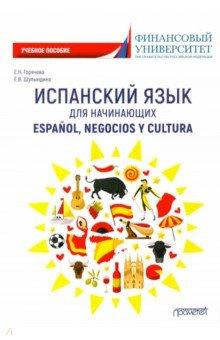Испанский язык для начинающих. Espanol, negocios y cultura. Учебное пособие