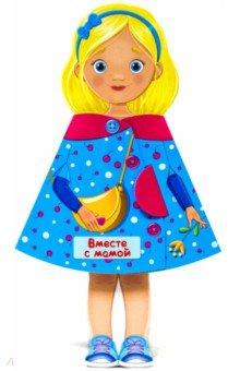 Купить Кукла-книжка. Вместе с мамой, Проф-Пресс, Стихи и загадки для малышей