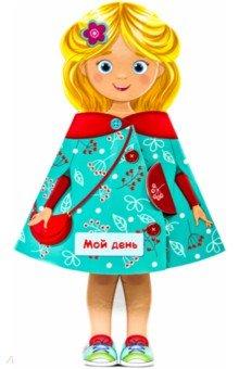 Купить Кукла-книжка. Мой день, Проф-Пресс, Стихи и загадки для малышей