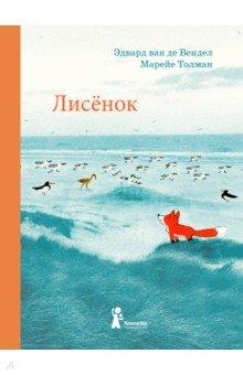 Купить Лисёнок, КомпасГид, Сказки отечественных писателей