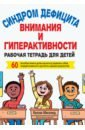 СДВГ. Рабочая тетрадь для детей. 60 способов помочь детям научиться управлять собой, Миллер Келли