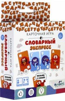 Купить Карточная игра Словарный экспресс (05814), Оригами, Карточные игры для детей