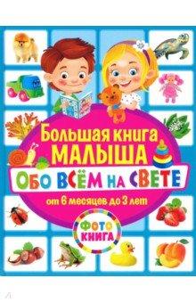 Купить Большая книга малыша обо всём на свете. От 6 месяцев до 3 лет, Владис, Знакомство с миром вокруг нас