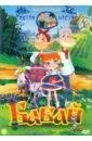 Обложка DVD Бабай