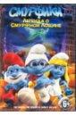 Обложка DVD Смурфики: Легенда о Смурфной лощине