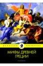 Кун Николай Альбертович Мифы Древней Греции наполи донна джо мифы древней греции истории о богах героях и чудовищах