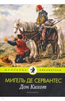 Купить Дон Кихот: роман, Т8, Приключения. Детективы
