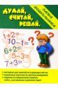 Папка дошкольника: Думай, считай, решай думай считай решай папка дошкольника