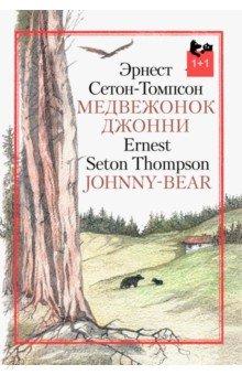 Купить Медвежонок Джонни, Текст, Билингвы для детей