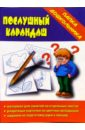 Папка дошкольника: Послушный карандаш послушный карандаш 5 6 лет