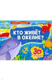 Купить Книжка-панорамка. Кто живет в океане?, Проф-Пресс, Знакомство с миром вокруг нас
