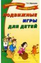 Образцова Татьяна Николаевна Подвижные игры для детей цена в Москве и Питере