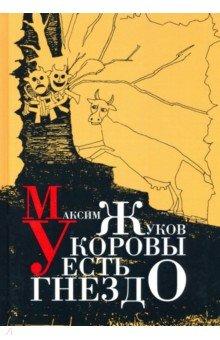 Отзывы к книге «У коровы есть гнездо» Жуков Максим