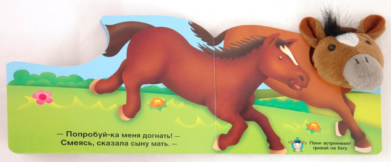 Иллюстрация 1 из 7 для Пони. Плюшевый театр - Екатерина Карганова   Лабиринт - книги. Источник: Лабиринт
