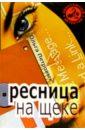 Ресница на щеке: Повести, Петровых Ольга