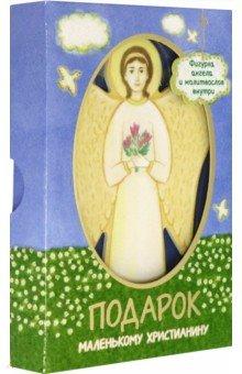 Купить Молитвослов для детей Подарок маленькому христианину , фигурка ангела внутри, Свято-Елисаветинский монастырь, Религиозная литература для детей