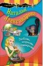 Любовь, морковь, свекровь, Александрова Наталья Николаевна