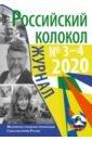 Обложка Российский колокол: журнал. Вып. № 3–4, 2020