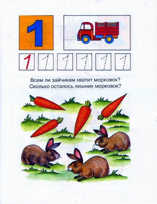 Иллюстрация 1 из 15 для Цифры и числа. Учимся считать. Для детей 3-4 лет - Ольга Земцова   Лабиринт - книги. Источник: Лабиринт