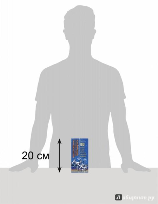 Иллюстрация 1 из 13 для Инструменты эффективного менеджера. 100 ключевых терминов, моделей и концепций соврем. менеджмента - Султан Кермалли | Лабиринт - книги. Источник: Лабиринт