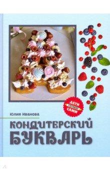 Купить Кондитерский букварь, Феникс, Детская кулинария