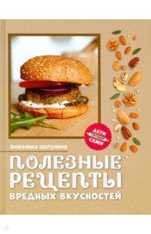Купить Полезные рецепты вредных вкусностей, Феникс, Детская кулинария