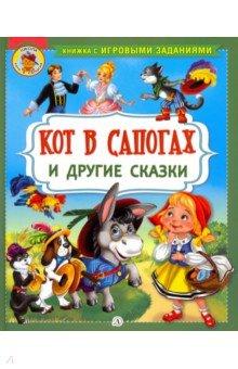 Купить Кот в сапогах и другие сказки, Детская литература, Классические сказки зарубежных писателей