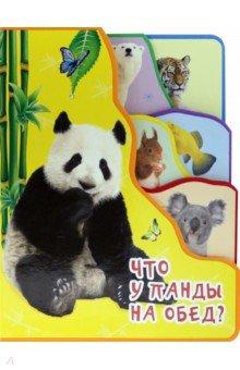 Купить Что у панды на обед?, Проф-Пресс, Знакомство с миром вокруг нас
