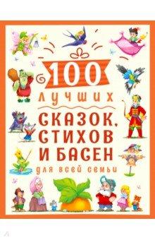 Купить 100 лучших сказок, стихов и басен для всей семьи, Проф-Пресс, Отечественная поэзия для детей