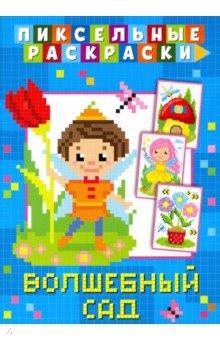 Купить Пиксельная раскраска. Волшебный сад, НД Плэй, Раскраски
